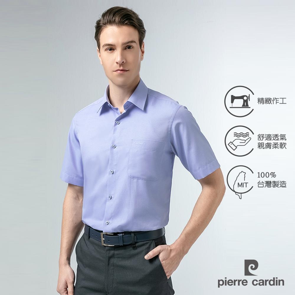 pierre cardin 皮爾卡登 男襯衫 進口素材緹花織紋混紡素色短袖襯衫_藍色(81251-32)