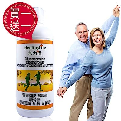 買一送一【Healthy Life】加力活葡萄糖胺液(960ml/瓶)效期2019/02