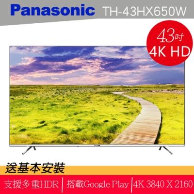 Panasonic 國際牌43型4K連網液晶顯示器 TH-43HX650W