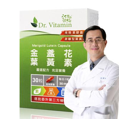 江醫師健康鋪子Dr.Vitamin金盞花葉黃素膠囊1盒30粒盒