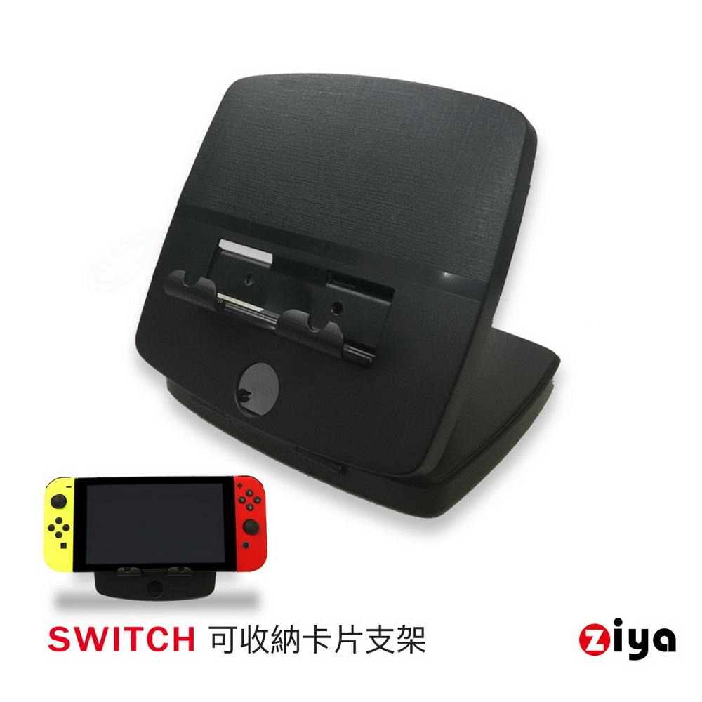 [ZIYA]任天堂 SWITCH 遊戲主機專用支架可收納卡片 多功能