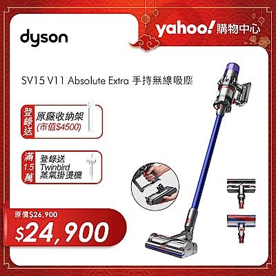Dyson V11 SV15 Absolute Extra 60分鐘強勁吸力無線吸塵