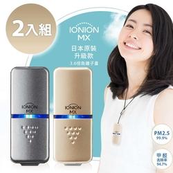 2入組 IONION MX超輕量隨身清淨機