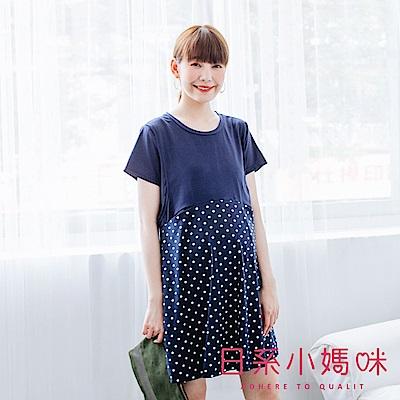 日系小媽咪孕婦裝-哺乳衣~簡約素面拼接水玉點點裙襬洋裝 (共二色)