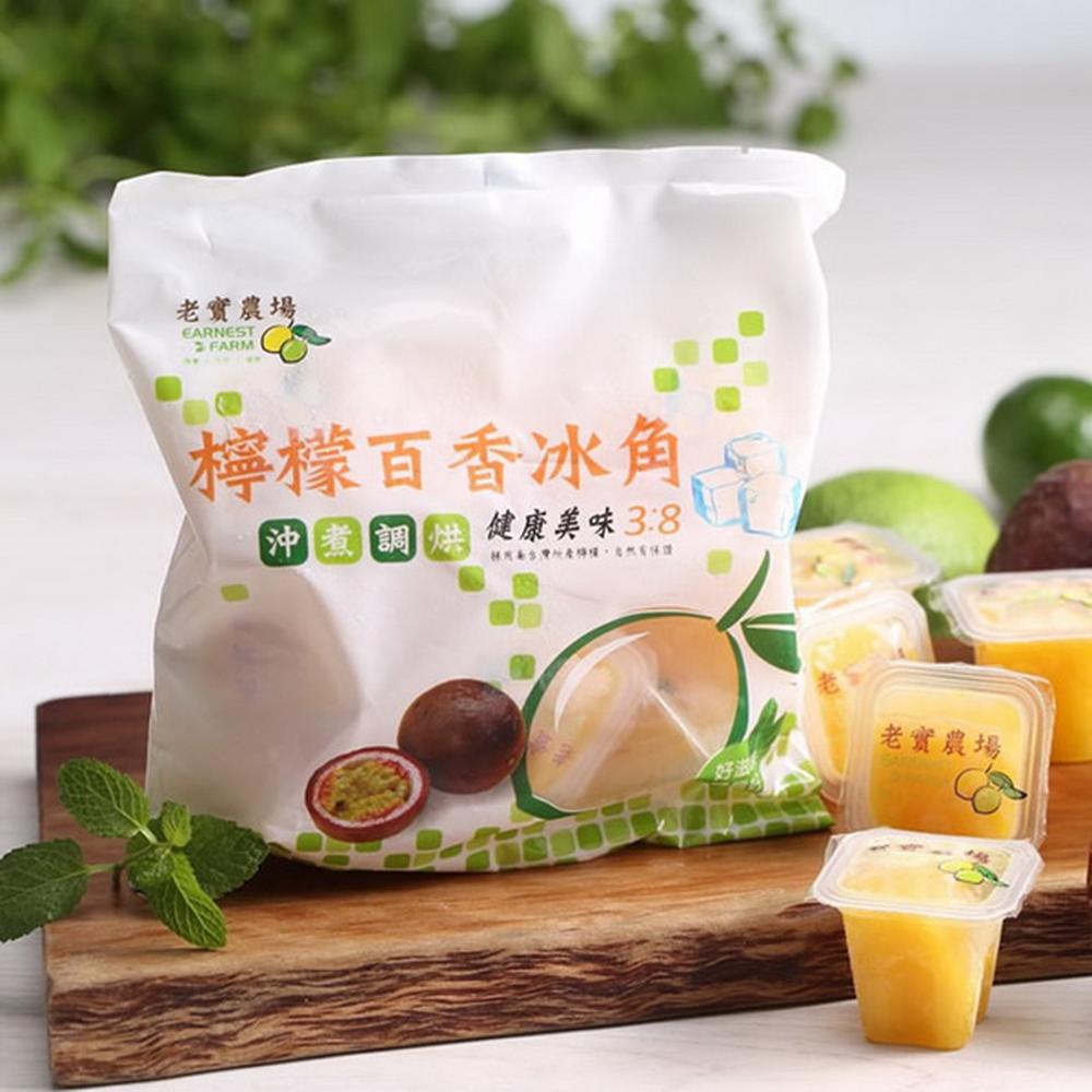 任- 老實農場 檸檬百香冰角(10粒/袋)