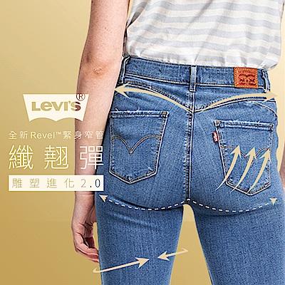 Levis 女款 Revel高腰緊身提臀牛仔長褲 超彈力塑形布料 精工中藍染水洗 褲管不規則撕邊