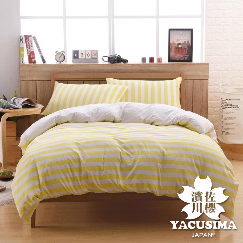 濱川佐櫻 / 雙人針織被套床包四件組 / 活力彩漾-明黃