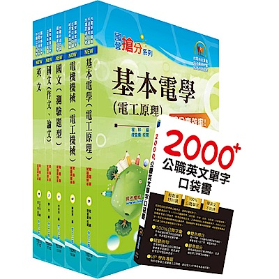 108年台電公司新進僱用人員(養成班)招考(電機運轉維護、電機修護)套書(贈英文單字書、題