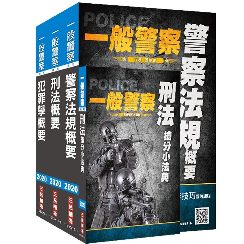 2020年一般警察特考[行政警察][專業科目]套書 (S002X20-1)