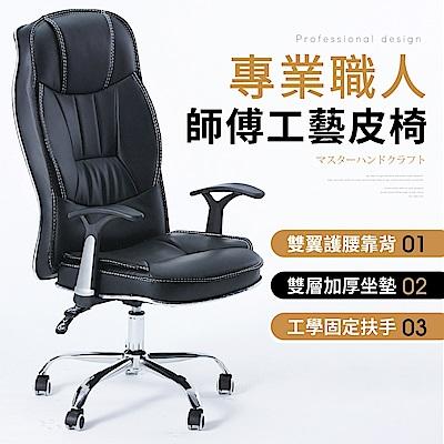 【最殺開學季組合B】精選MIT層架工作桌+高背耐重皮革電腦椅