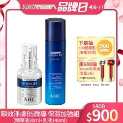 AHC  瞬效淨膚B5微導 保濕加強組 (精華液+乳液)