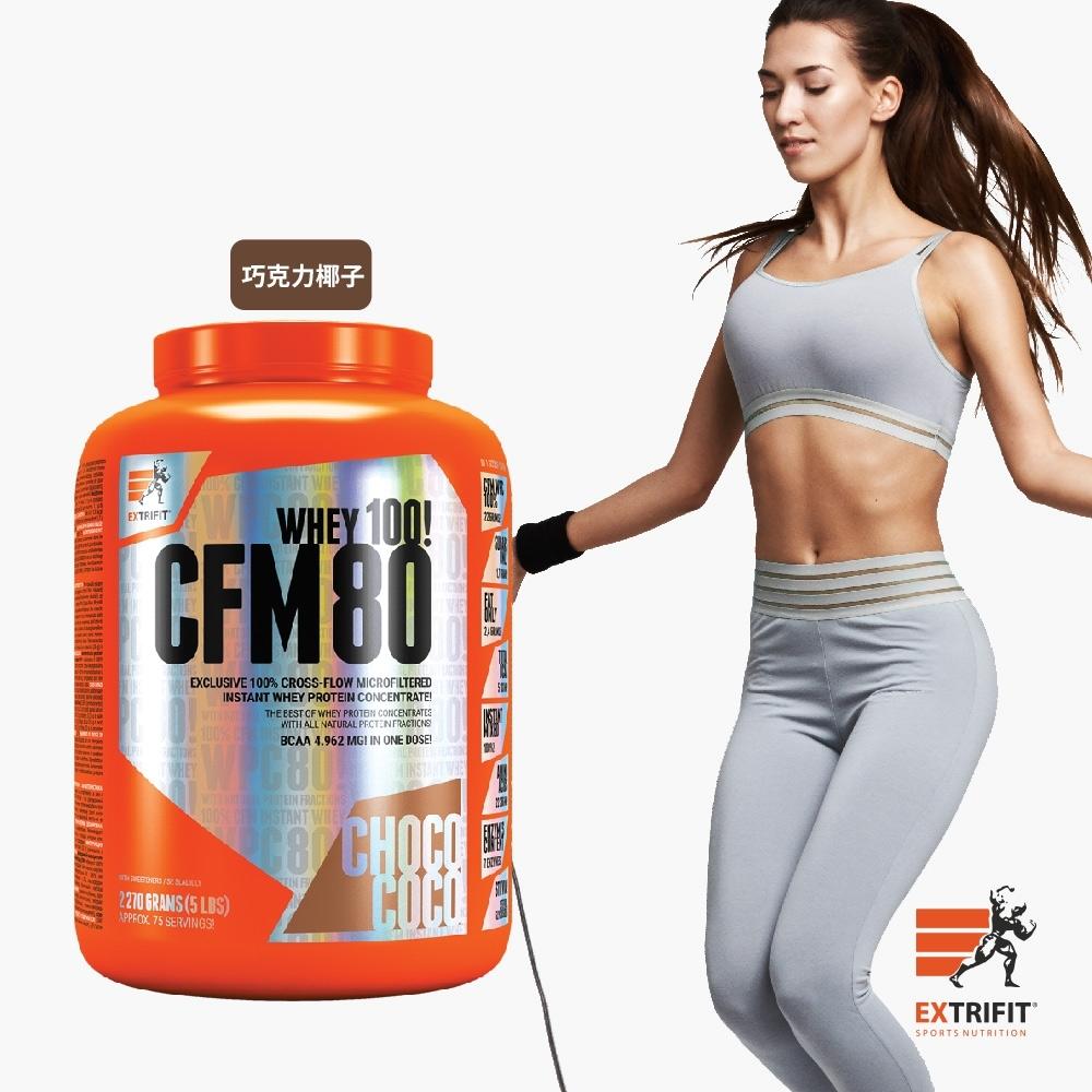 【捷克EXTRIFIT】100%CFM即溶分離乳清蛋白粉80 -巧克力椰子口味(2.27kg)