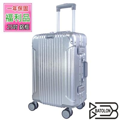 (福利品 25吋)  經典系列TSA鎖PC鋁框箱/行李箱 (5色任選)
