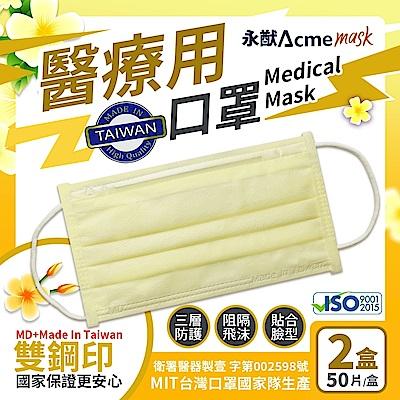 [限搶]永猷 雙鋼印拋棄式成人醫用口罩-小黃花(50入x2盒)