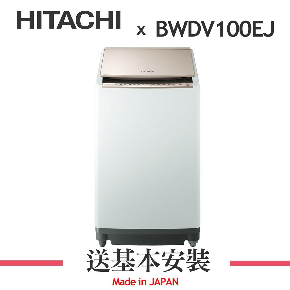(8/1-31送2%超贈點)HITACHI日立 10KG 直立式洗脫烘洗衣機 BWDV100EJ 琉璃金