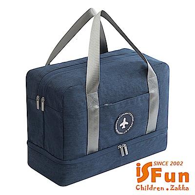 iSFun 乾濕分離 防水雙分隔鞋子衣物旅行袋 3色可選