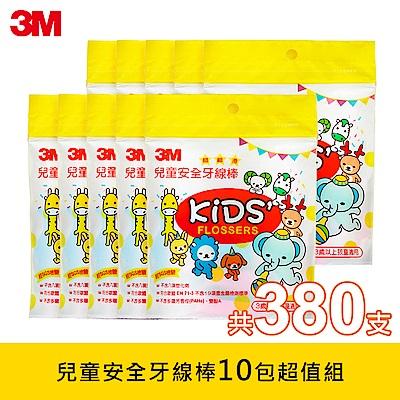 3M 兒童安全牙線棒超值組(10包/380支)