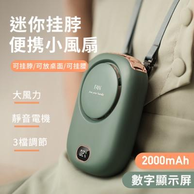 迷你掛脖風扇 便攜隨身電風扇 頸掛風扇 USB懶人風扇 數字顯示屏風扇