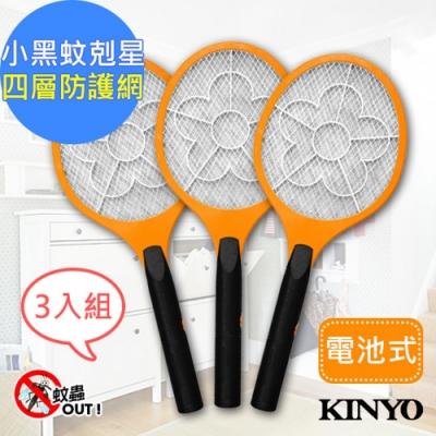 (3入組)KINYO 小黑蚊剋星四層防觸電捕蚊拍電蚊拍(CM-2221)大小蚊蟲逃不掉
