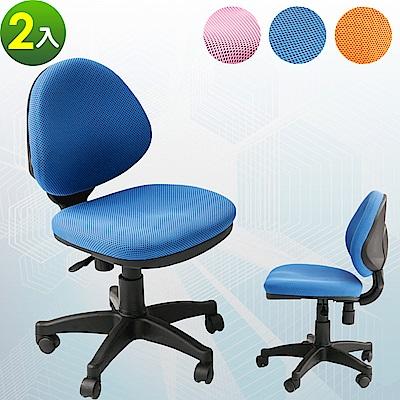 【A1】漢妮多彩人體工學電腦椅/辦公椅(3色可選)-2入