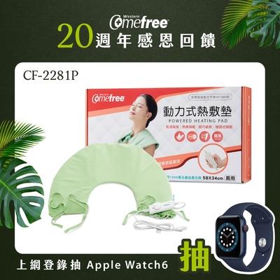 Comefree 微調型乾濕兩用動力式熱敷墊CF-2281P-肩頸用(醫療級) (速)