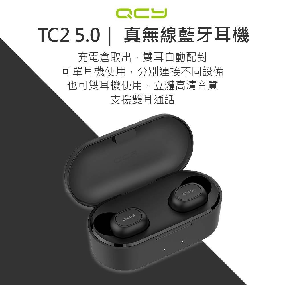 QCY T2C 真無線藍牙耳機