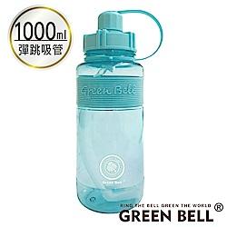 GREEN BELL綠貝棉花糖彈跳吸管太空壺1000ml (附背帶)-天藍