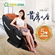 SevenStar七星級首席之座全包覆氣壓按摩椅 黃丹橘 SC-395(五年皮革保固) product thumbnail 1