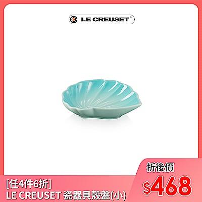 [任4件6折] LE CREUSET  瓷器海螺貝殼盤(小)(薄荷綠)