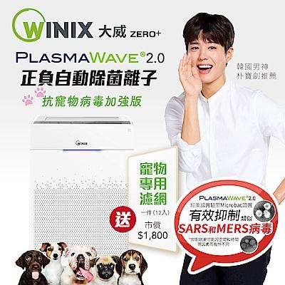 WINIX 21坪 自動除菌離子空氣清淨機 ZERO+ 抗寵物病毒加強版