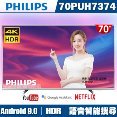 限時搶▼[$999加購聲霸]PHILIPS飛利浦 70吋4K Android聯網液晶+視訊盒70PUH7374