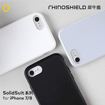 犀牛盾 iPhone 8/7 Solidsuit 經典 防摔背蓋手機殼