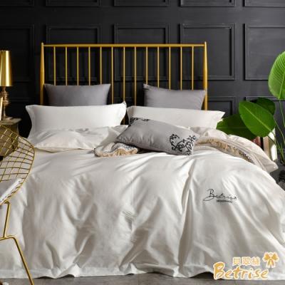 Betrise本白 純色系列  加大 頂級300織精梳長絨棉素色刺繡四件式被套床包組