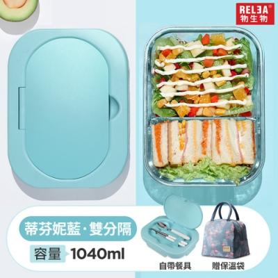 RELEA物生物 Taste耐熱玻璃雙分隔餐具保鮮盒1040ML-附提袋(蒂芬妮藍+火鶴保溫袋)