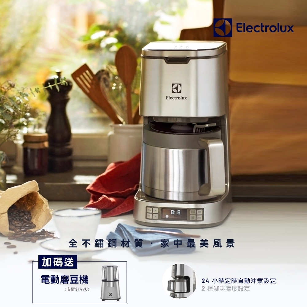 (6/11-18前買就送5%超贈點)Electrolux 伊萊克斯設計家系列美式咖啡機ECM7814S