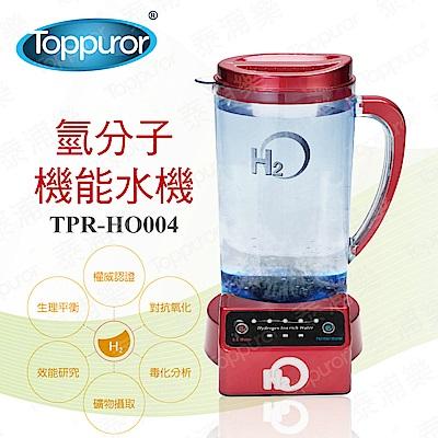 【Toppuror 泰浦樂】氫分子機能水機(TPR-HO004)