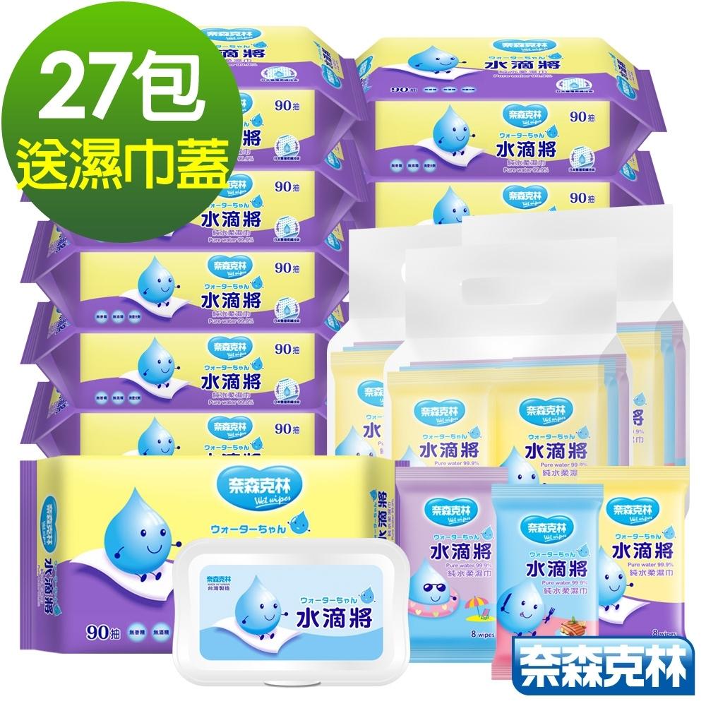 [限時搶購]奈森克林 超純水滴將柔濕巾27包家庭組-加送濕巾蓋