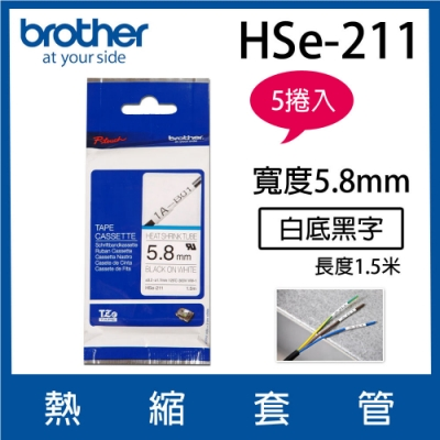 【5入組】Brother HSe-211 熱縮套管 ( 5.8mm 白底黑字 )