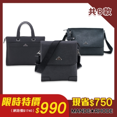 【限時搶】MANDE RHODE - 經典商務休閒公事包/手提包/斜背包 - 共八款