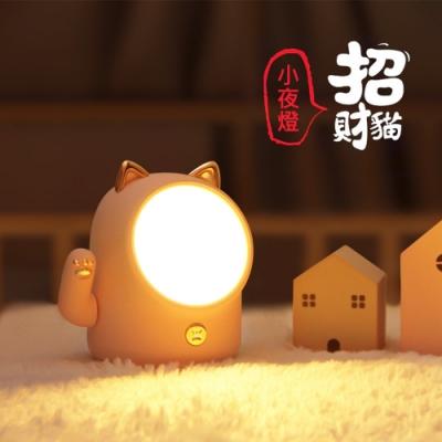 招財貓小夜燈 開運招財LED燈/觸控燈/床頭燈 禮物 USB充電