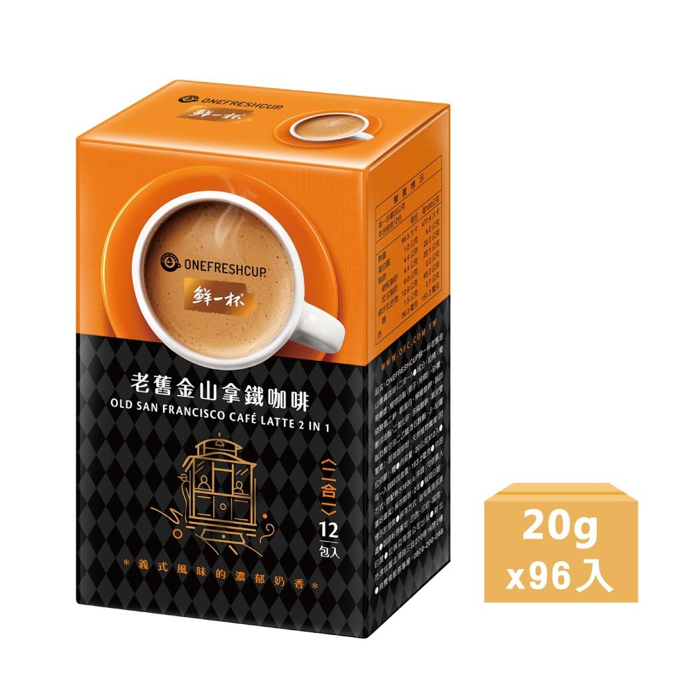 (任選)鮮一杯 老舊金山拿鐵咖啡二合一 (12入/盒)*8盒