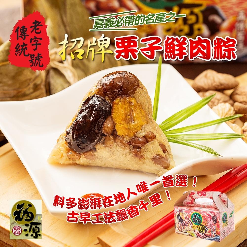 嘉義福源 栗子蛋黃花生香菇肉粽(210g/入,30入)