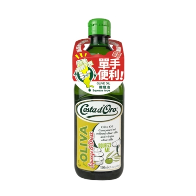 CostadOro 義大利原裝進口高士達 橄欖油擠壓瓶(500ml)