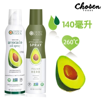 chosen foods 噴霧式酪梨油-原味+義式香草風味 (140毫升*2瓶)原味效期2021/8 義式效期2021/04