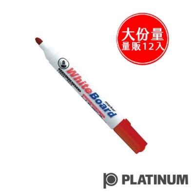 (辦公量販包12入) PLATINUM 白金 白板筆-紅色