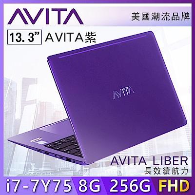 AVITA LIBER 13吋筆電 i7-7y75/8G/256GB SSD AVITA紫