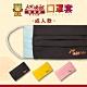 【大甲媽祖】【現貨】台灣製口罩套-成人款/同色6件一組(三色可選) product thumbnail 1