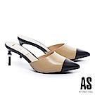 拖鞋 AS 極簡優雅雙色拼接羊皮尖頭穆勒高跟拖鞋-米