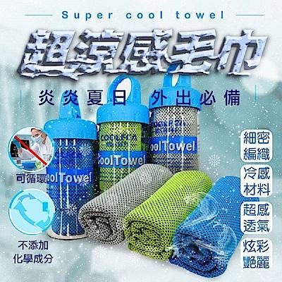 COOLFCA 涼感運動毛巾(含迷你隨身瓶)