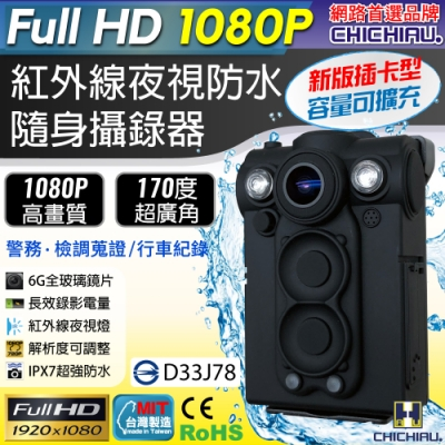 CHICHIAU 奇巧 Full HD 1080P 超廣角170度防水紅外線隨身微型密錄器(插卡版) UPC-700